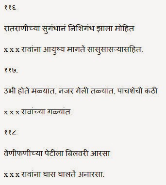 Marathi sexy ukhane