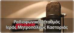 http://www.imkastorias.gr/index.php/online-radio