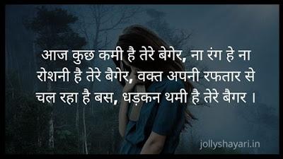 Dard Bhari Emotional Shayari, Dard Bhari Shayari