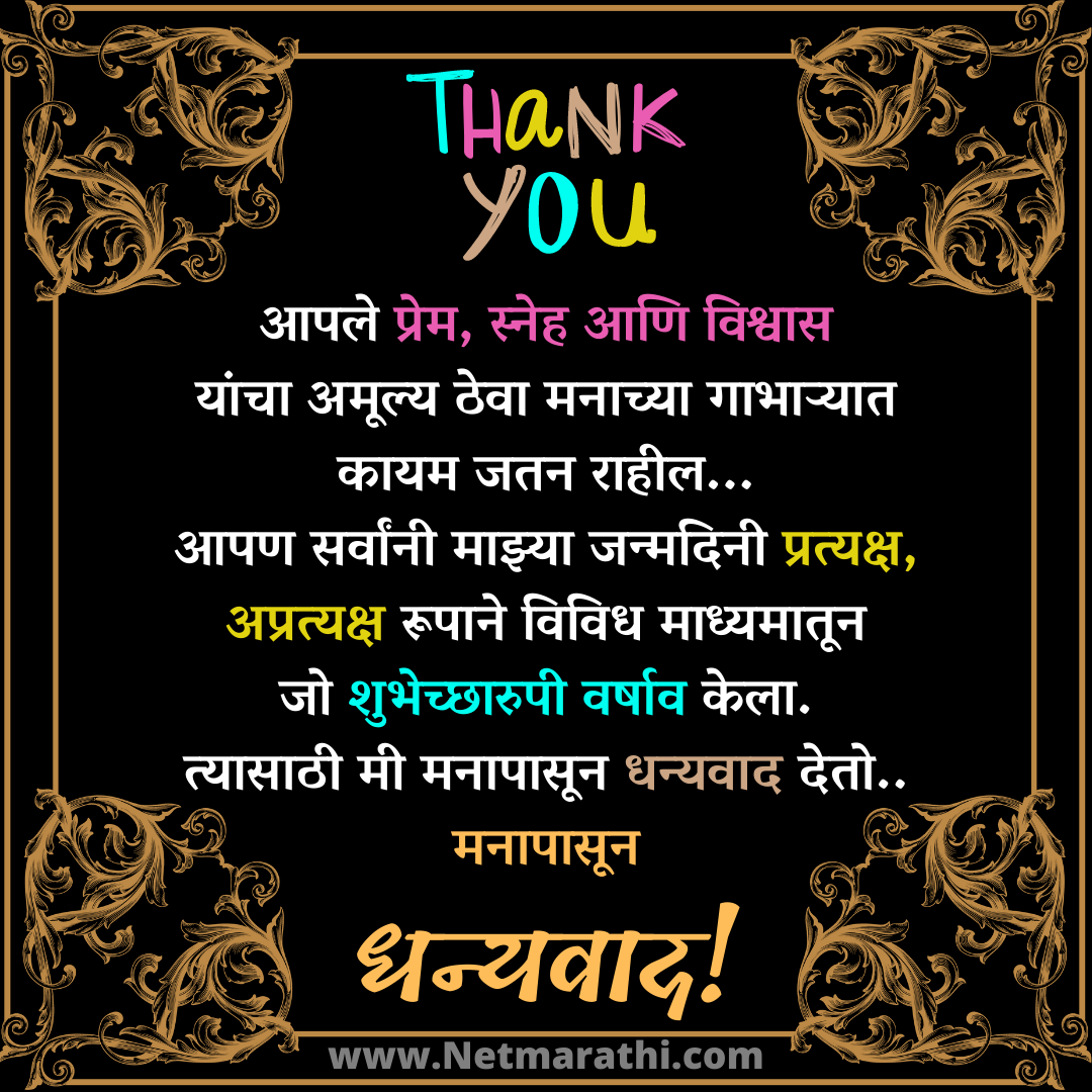 Birthday Dhanyawad Message in Marathi Text