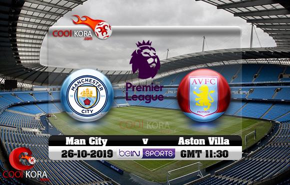مشاهدة مباراة مانشستر سيتي وأستون فيلا اليوم 26-10-2019 في الدوري الإنجليزي