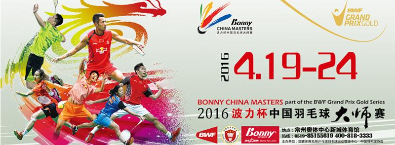 Badminton China Masters 2016