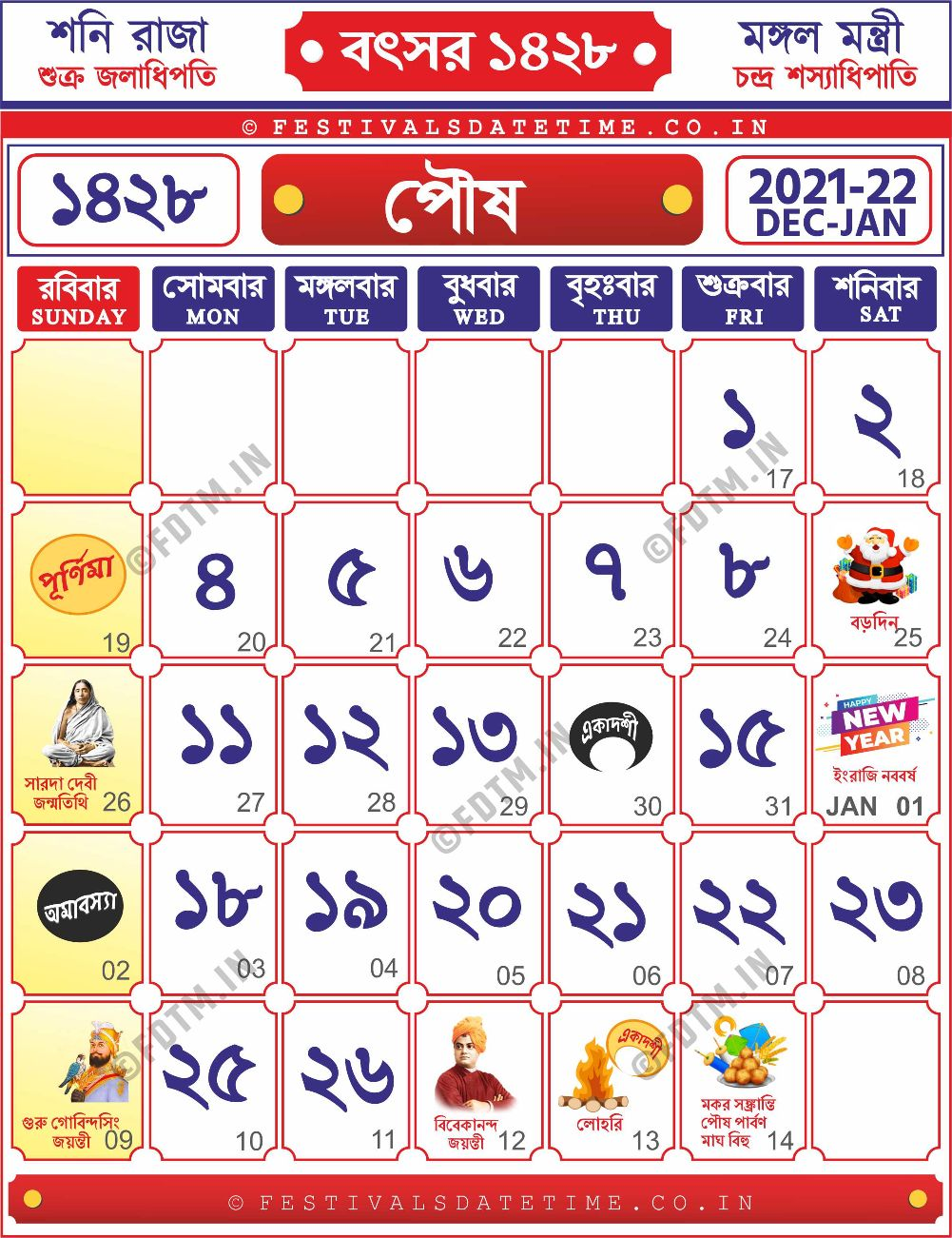 1428 Bengali Calendar - 1428 Poush Month Calendar - 1428 Poush Bangla Calendar