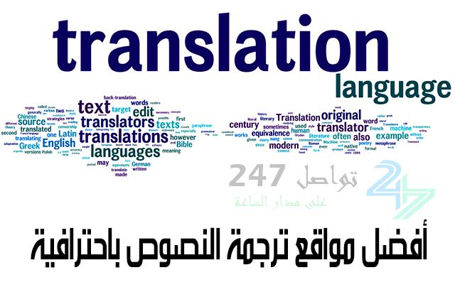 مواقع ترجمة نصوص