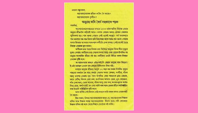 Assamese Book