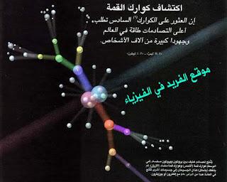 كتاب عن الكوارك pdf، اكتشاف كوارك القمة ، كوارك قمة مضاد، كتب فيزياء جسيمات برابط تحميل مباشر مجاناً ، كتب فيزياء نووية