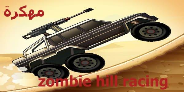 تحميل لعبة zombie hill racing مهكرة للاندرويد من ميديا فاير - خبير تك