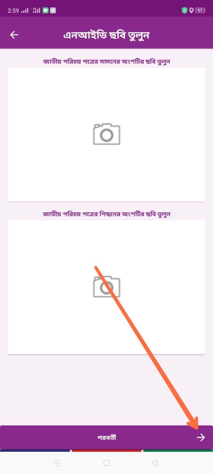 How to open a Rocket account at home[[ ডাচ-বাংলা (রকেট) একাউন্ট খুলেন সাথে ২০ টাকা বোনাস নিন]]
