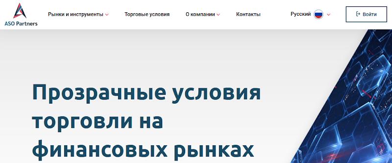 Мошеннический сайт asopartners.com/ru – Отзывы, развод. ASO Partners мошенники