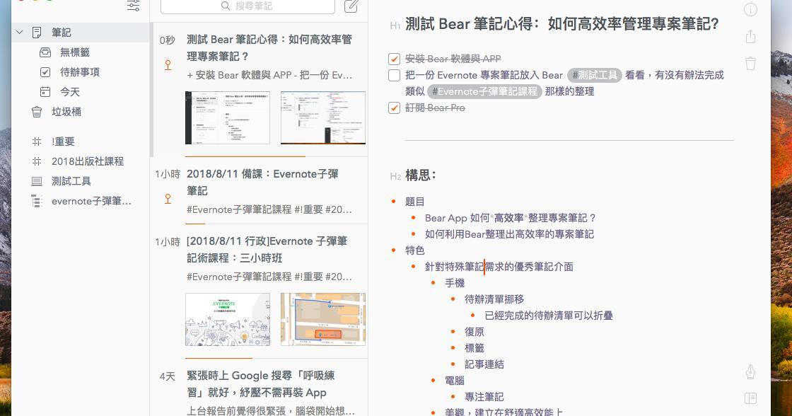 Bear App 如何高效率整理任務筆記?不只精美的特殊功能教學