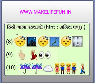 Guess the emoji, hindi song puzzles, fun puzzles, majedaar paheliya, WhatsUp puzzles, gaane ko jaane, bhujo to jaane, emoji riddles, baccho ki dilchaps paheliya, hindi paheli, top 10 hindi song, top 10 songs riddles in 2021, old song games, Superhit songs puzzles, cool puzzles, songs riddles, englis song paheliyan, IQ test questions, deatactive puzzles, best collection of riddles, brain teasers, puzzles world, Funny Paheliyan in Hindi with Answer