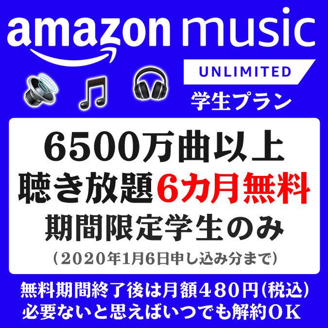 学生限定:6500万曲以上聞き放題のAmazon Music Unlimitedが6カ月無料(1/6まで)