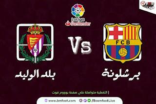 مشاهدة مباراة برشلونة ضد بلد الوليد مباشر