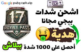 اشحن من موقع pubg cash. vip شدات ببجي مجانا الموسم 17