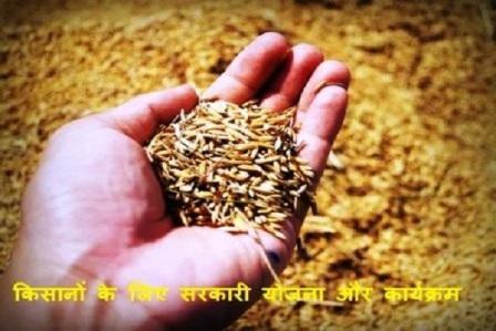 kisano ke liye sarkari yojna in hindi