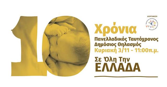 Πανελλαδικός ταυτόχρονος δημόσιος θηλασμός 2019 και στο Άργος την Κυριακή