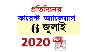 6th  July Current Affairs in Bengali pdf