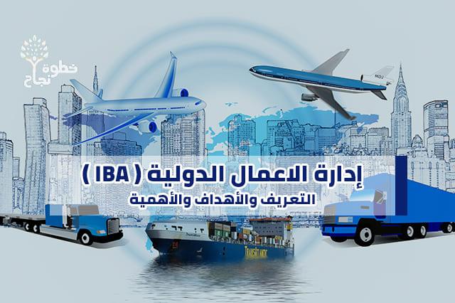 Image | International Business Administration