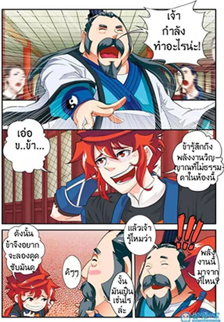 The Mythical Realm - หน้า 8