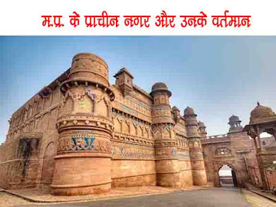 New names and ancient names of cities of Madhya Pradesh