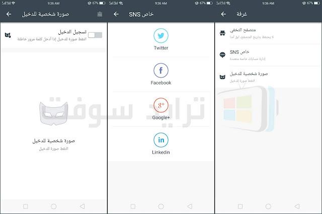 تطبيق اي لوك لقفل التطبيقات للجوال كامل عربي