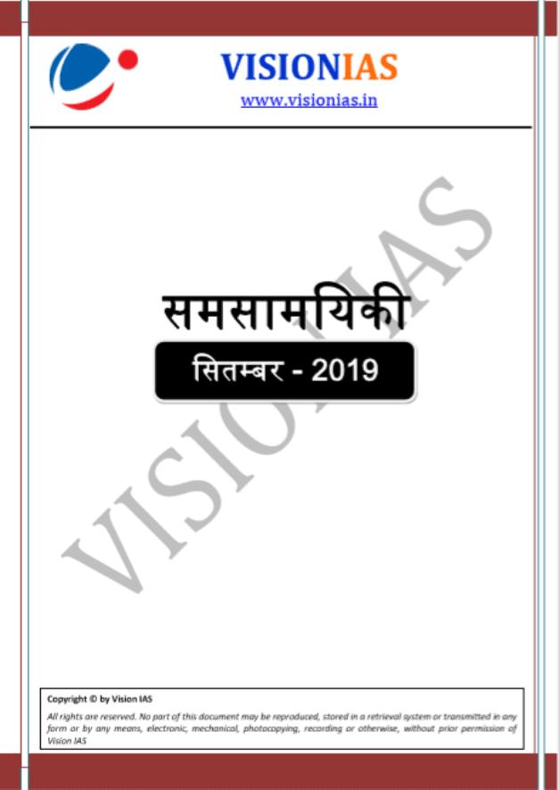Vision-IAS-Current-Affairs-September-2019-For-UPSC-Exam-Hindi-PDF-Book