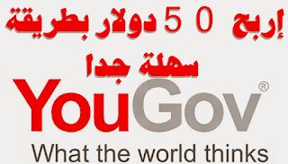 إستطلاعات الرأي من موقع YouGov