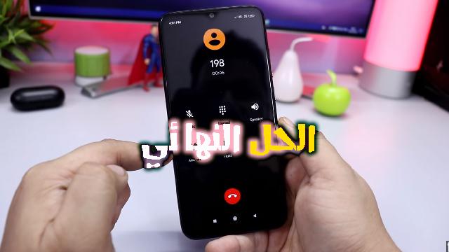 حل مشكلة إختفاء تطبيق الإتصال وظهور الشاشة السوداء في هواتف شاومي