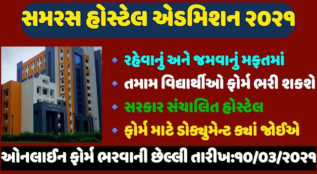 Gujarat Samaras Hostel Admission Notification 2021