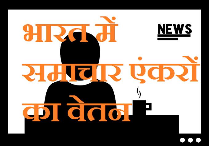 भारत में समाचार एंकरों का वेतन कितना है?(News Anchor Salary)