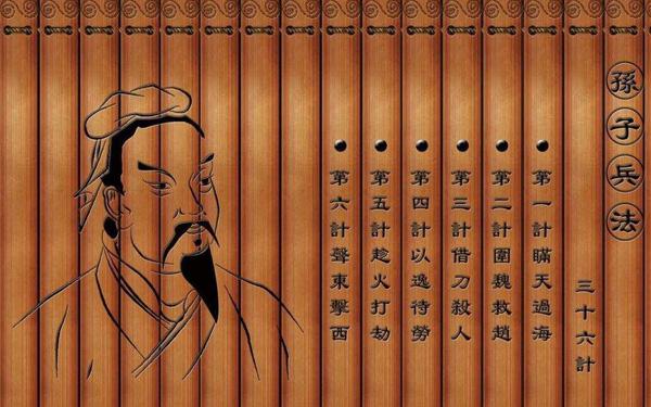 Binh pháp Tôn Tử chương XIII: Dụng Gián Thiên