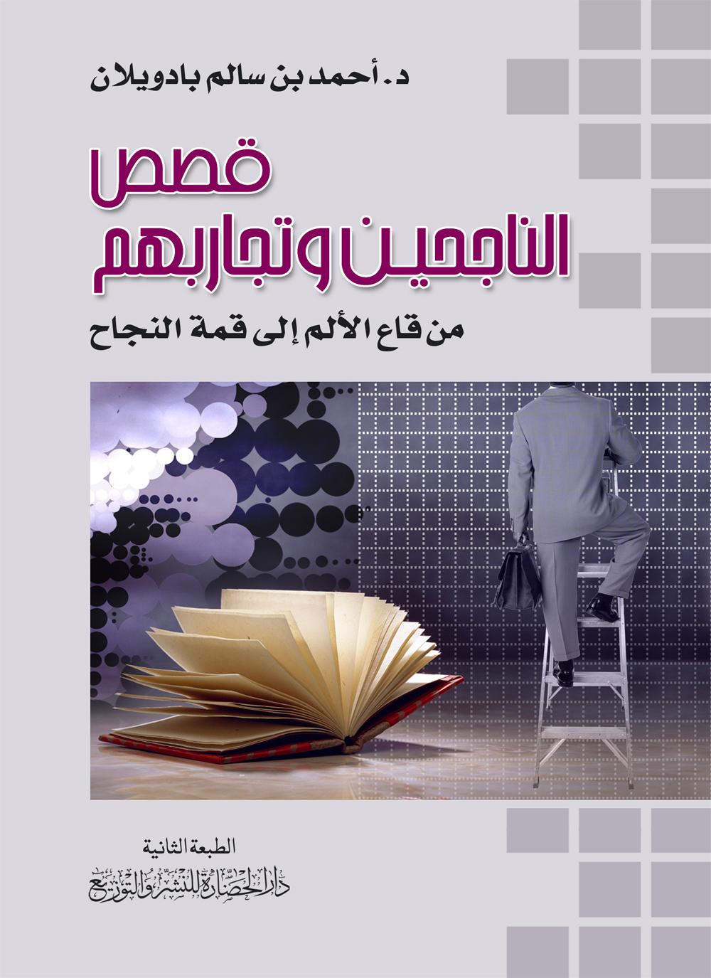 كتاب قصص الناجحين وتجاربهم للكاتب الدكتور أحمد بن سالم بادويلان