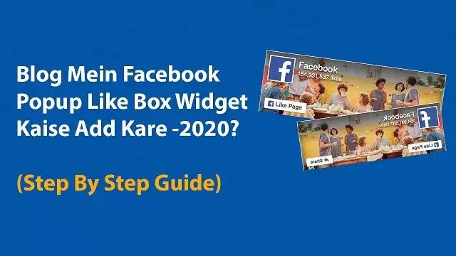 Facebook Page Plugin Ko Blog Mein Kaise Lagaye
