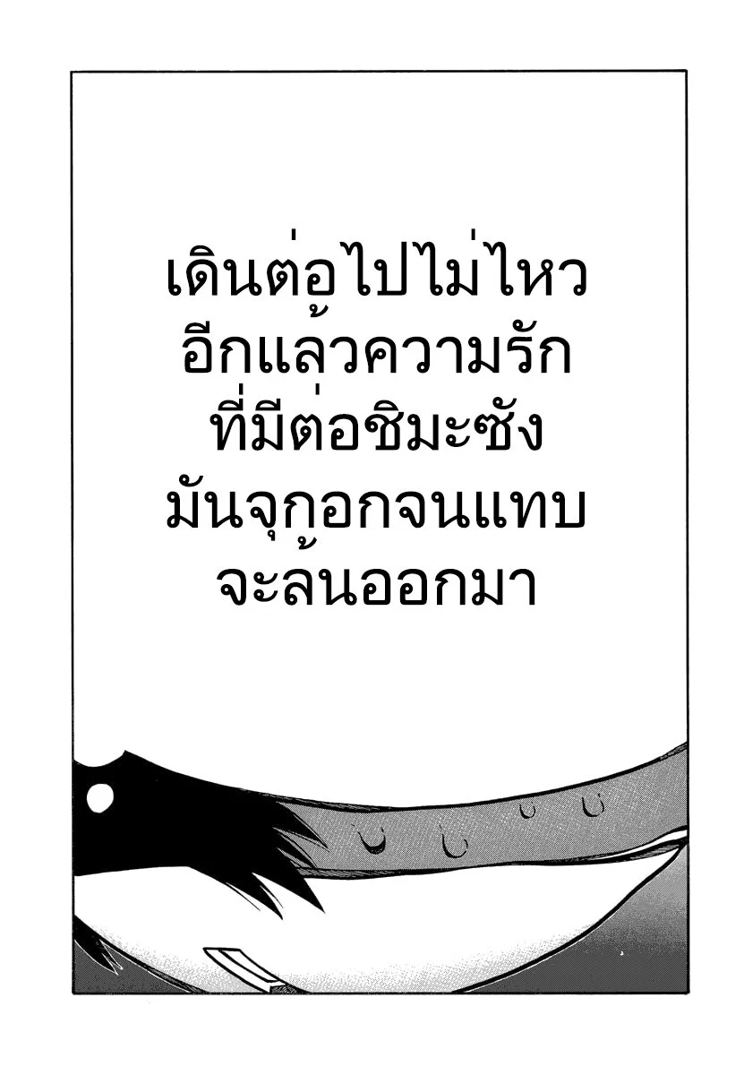 อ่านการ์ตูน Tanikamen ตอนที่ 19.5 หน้าที่ 12