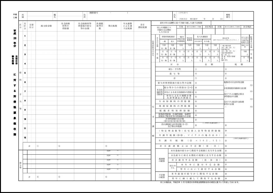 平成26年分給与所得・退職所得に対する所得税源泉徴収簿