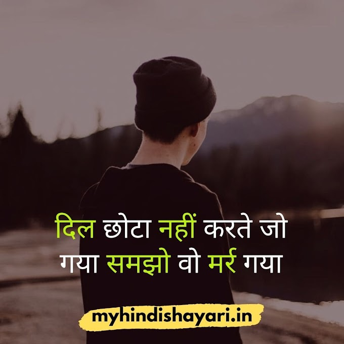 2 लाइन शायरी - Two Line Sad Status Shayari Hindi 2020