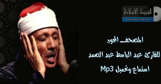 المصحف المجود للقارئ عبد الباسط عبد الصمد Mp3 استماع وتحميل