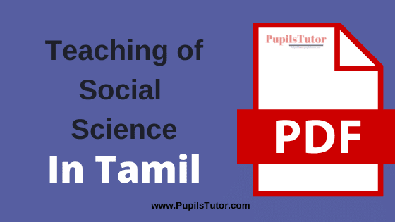 TNTEU (Tamil Nadu Teachers Education University) (Pedagogy) Teaching of Social Science PDF Books, Notes and Study Material in Tamil Medium Download Free for B.Ed 1st and 2nd Year
