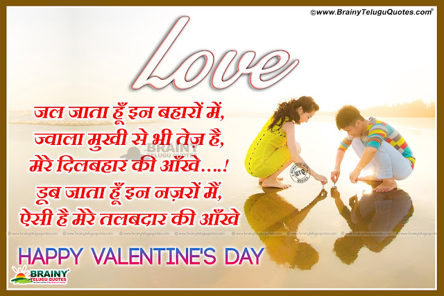 Best and Nice True Love Messages for Your Love, Valentines Day Nice Gifts for Love, Happy Valentines Day Best Quotes online, Hindi Ever Green Love Dialogues and Quotations, Valentines Day Wishes for Husband/Wife, Nice Love Shayari Pictures for True Lovers, Inspirational Hindi Love Messages and Pics.Valentines Day Greetings in hindi, Valentines Day Hindi Images, Valentines Day Messages in Hindi Font, Valentines Day Best  Quotes in Hindi Language, Valentines Day Best hindi Shayari