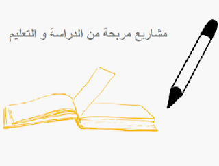 مشاريع مربحة من الدراسة-الربح من الادوات المدرسية-أماكن بيع جملة ادوات مدرسية