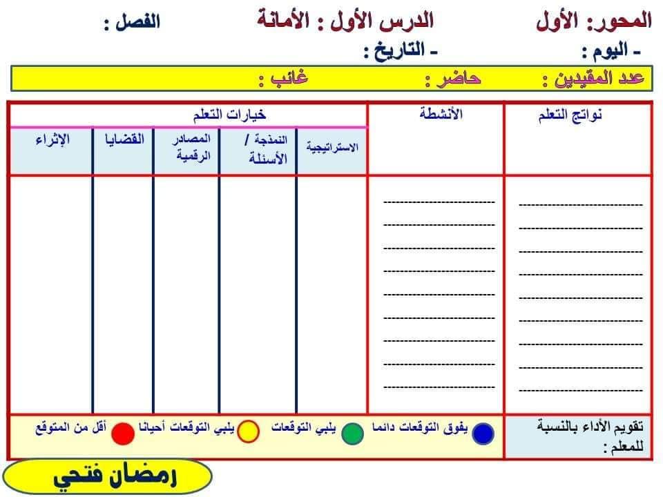 دفتر تحضير القيم والأخلاق للصف الثالث الابتدائي 12