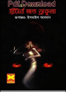 Return-Of-Dracula-pdf-bangla-By-Freda-Warrington.jpg