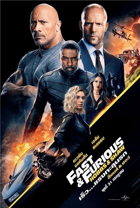 Fast & Furious: Hobbs & Shaw (2019) เร็ว แรงทะลุนรกฮ็อบส์ แอนด์ ชอว์