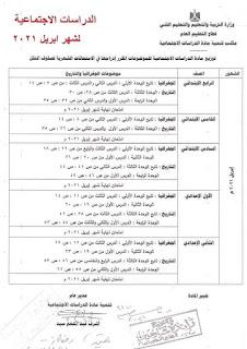 توزيع منهج الدراسات الاجتماعية شهر أبريل المرحلة الابتدائية و الإعدادية