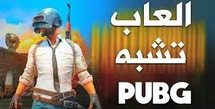 6 العاب تشبه لعبه Pubg و Fortnite  تشتغل ع كل الاجهزه