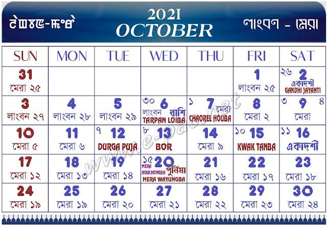 Manipuri Calendar 2021 October