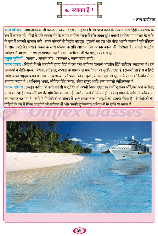 Chapter 7 - स्वागत है ! Balbharati solutions for Hindi - Yuvakbharati 11th Standard HSC Maharashtra State Board