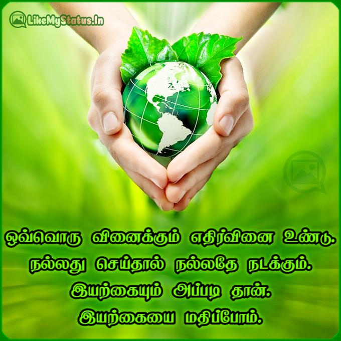 இயற்கை... Save Nature Tamil Quote Image...
