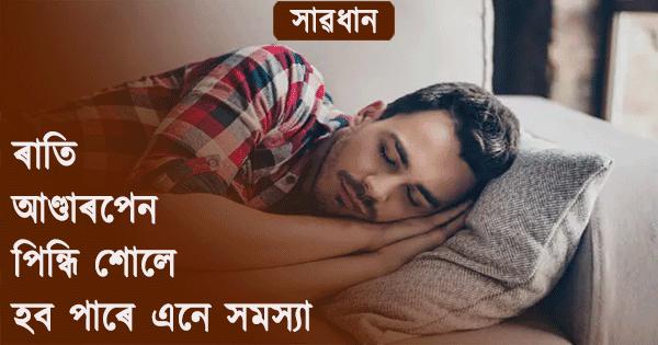 Sleep While Wearing Underware