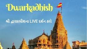 Dwarkadhish Mandir Live Darshan janmashtami